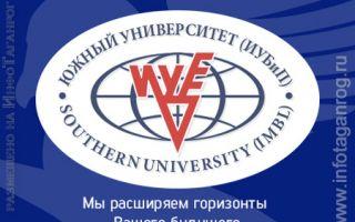 Научно-методологическая конференция «Формирование цифрового правосознания в России»