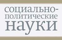 Опубликована статья И.П. Зиновьева, Ю.А. Колесникова и В.Ю. Мельникова в журнале ВАК