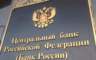 """ЦБ: """"Красных"""" клиентов банков может ожидать принудительная ликвидация"""