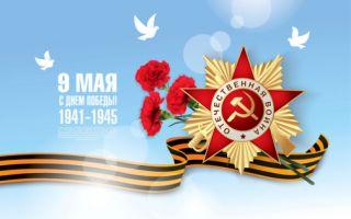 Примите участие в конкурсе «9 мая — день Великой Победы»