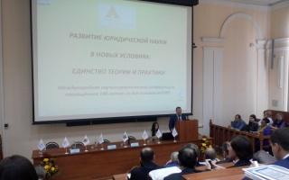 17 октября состоялась Международная научно-практическая конференция к 100-летию ЮФУ