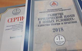 Приглашаем на Международную научно-практическую конференцию юридического факультета