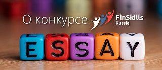 Открыт отборочный этап FinSkills Russia – Всероссийского конкурса профессионального мастерства специалистов финансового рынка
