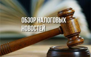 Обзор практики Верховного Суда по налогам за май 2021