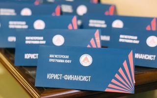 27 февраля 2021 года состоится традиционная встреча магистрантов «Юрист-Финансист»!