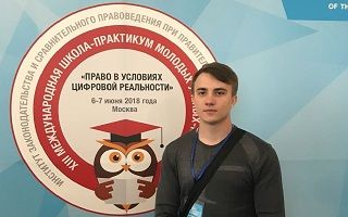 Студент юридического факультета Константин Братолюбов принял участие в международной школе-практикуме