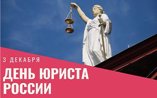 Всех коллег от души поздравляем с праздником – Днем юриста!