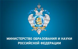 Юрий Колесников награжден грамотой Министерства образования и науки РФ