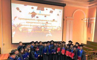 1 марта состоялся выпускной магистров 2016-го года набора программы «Юрист-Финансист»
