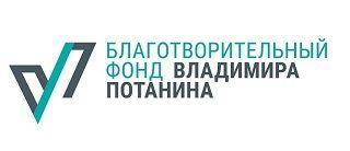 Обучающий семинар благотворительного фонда В. Потанина