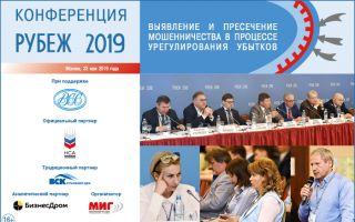 Юрий Колесников выступил на всероссийской конференции «Рубеж – 2019»