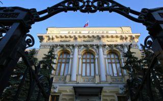 Эксперты заслушали годовой отчет Банка России за 2015 год