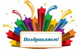 Поздравляем магистрантов набора 2015 года с успешной сдачей гос.экзаменов!