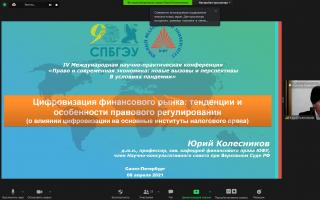 Юрий Колесников принял участие в конференции СПбГЭУ