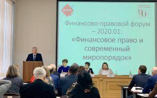 Руководитель МП «Юрист-финансист» принял участие в Финансово-правовом форуме – 2020.1
