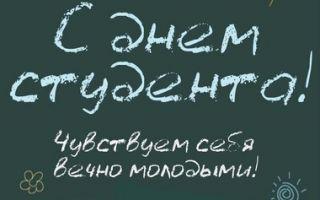 C Днем студента!