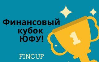 Состоялся второй этап конкурса Финансовый кубок (FinCup) ЮФУ 2019!