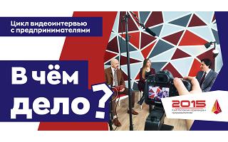 Серия интервью с предпринимателями Ростова-на-Дону