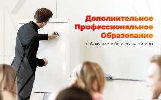 Факультет бизнеса «Капитаны» запускает программу ДПО!