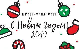 С наступающим 2019 годом и Рождеством!