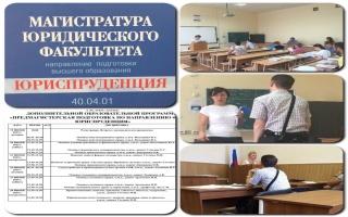 Курсы подготовки для поступления в магистратуру юридического факультета ЮФУ открыты!