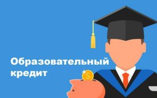 Минобрнауки и Сбербанк запустили проект по образовательным кредитам для студентов