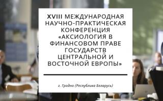 Представители МП «Юрист-Финансист» выступили на Международной конференции в г.Гродно (Республика Беларусь)