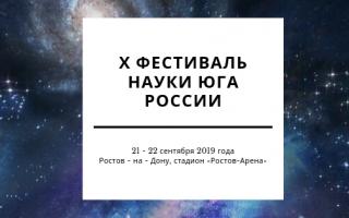 21-22 сентября на стадионе «Ростов-Арена» пройдет Х Фестиваль науки Юга России