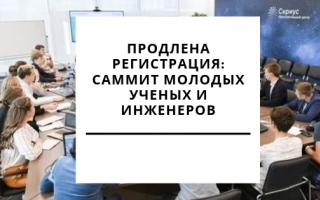 Саммит молодых ученых и инженеров: регистрация участников продлена до 30 сентября 2019 г.