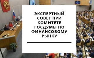 Юрий Колесников принял участие в заседании Экспертного совета при ГосДуме РФ