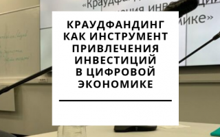 Юрий Колесников рассказал о развитии краудфандинга в России в рамках круглого стола в Аналитическом центре при Правительстве РФ