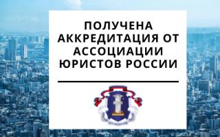Образовательная программа магистратуры «Юрист-Финансист» получила аккредитацию Ассоциации юристов России