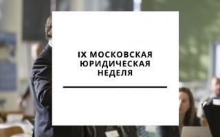Магистр программы «Юрист-Финансист» выступила с докладом на конференции в рамках Московской юридической недели