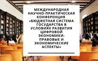 Юрий Колесников и Елена Киреева выступили на конференции «Бюджетная система государства в условиях развития цифровой экономики»