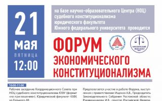 Форум экономического конституционализма
