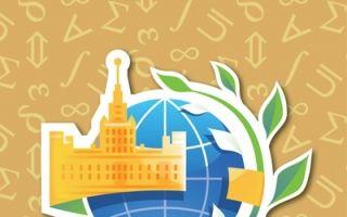 Приглашаем бакалавров и магистрантов принять участие в XХVII МЕЖДУНАРОДНОЙ НАУЧНОЙ КОНФЕРЕНЦИИ «ЛОМОНОСОВ»