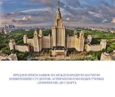Продлен прием заявок на Международную научную конференцию студентов, аспирантов и молодых ученых «Ломоносов» до 1 марта