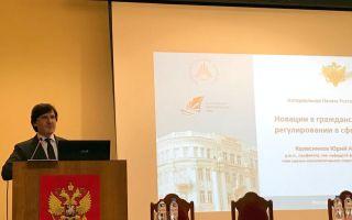 Юрий Колесников выступил на заседании Нотариальной палаты Ростовской области