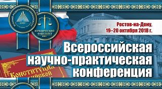 Приглашаем к участию в конференции, посвященной 25 летию Конституции России