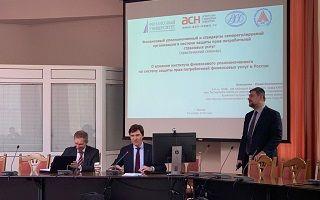 Ю.А. Колесников выступил на практическом семинаре АСН и Финуниверситета при Правительстве РФ