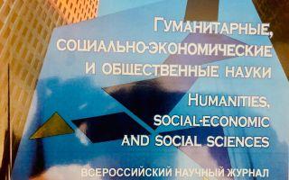 """Новая статья преподавателя МП """"Юрист-Финансист"""" Киселевой А.В., посвященная развитию российского законодательства."""