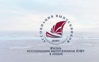 Жизнь Ассоциации выпускников ЮФУ