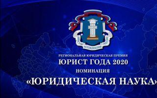 """""""Юрист года 2020"""" - Юрий Колесников"""