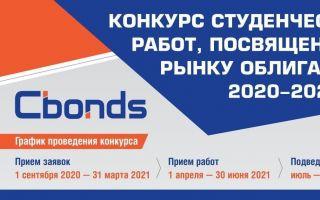 Студенческий конкурс Cbonds