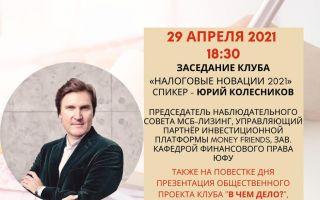 Юрий Колесников - обзор новаций налогового законодательства и практики налогового контроля 2021 года