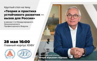 Круглый стол с Игорем Юрьевичем Юргенсом