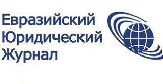 Статья Ю.А. Колесникова в Евразийском юридическом журнале