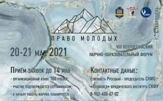 VIII Всероссийский научно-образовательный форум«Право молодых»