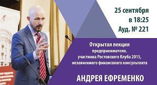 Открытая лекция предпринимателя, независимого финансового консультанта А.В. Ефременко