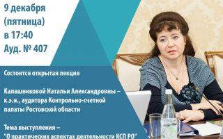 Приглашаем на открытую лекцию Калашниковой Н.А. 9 декабря